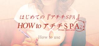 はじめての『アチチSPA』HOW TO Achichi-SPA