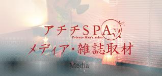 アチチSPAメディア・雑誌取材