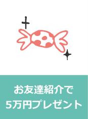 お友達紹介で5万円プレゼント